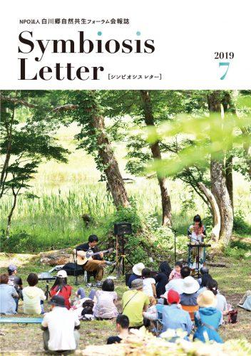 シンビオシスレター2019年7月号表紙