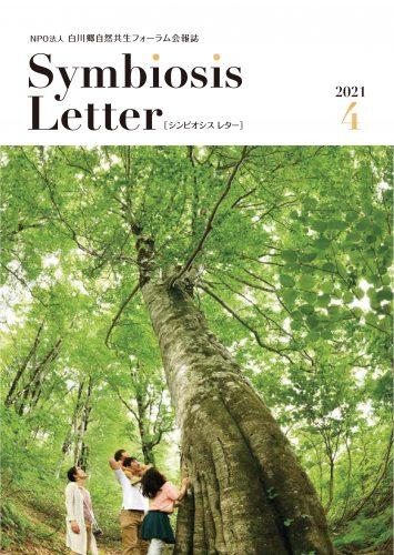 シンビオシスレター2021年4月号表紙