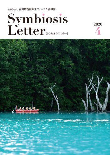 シンビオシスレター2020年4月号表紙